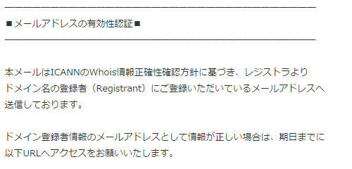認証メール