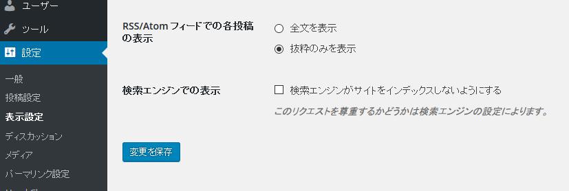 検索エンジンでの表示設定