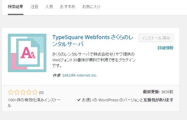 TypeSquare Webfonts さくらのレンタルサーバ