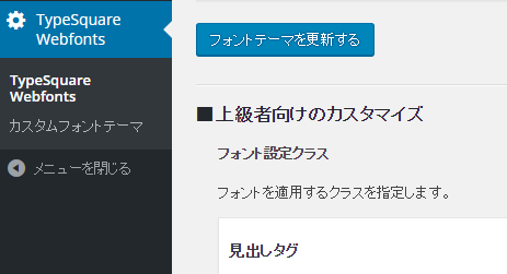 TypeSquare Webfontsがメニューに表示される
