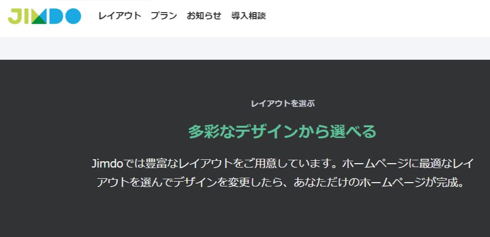 ホームページ作成ツール