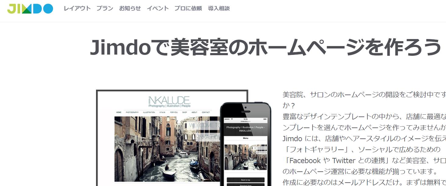 Jimdo ホームページ作成イメージ