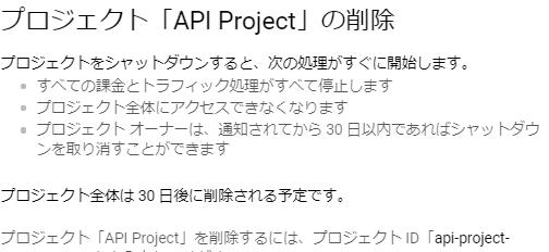 プロジェクト削除