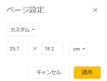 B5 サイズ cm