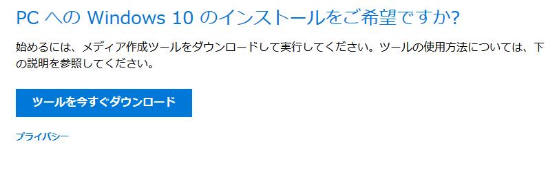 Windows 10アップデートツール