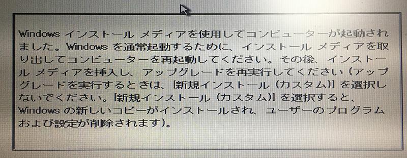 Windowsインストールメディアを使用してコンピューターが起動されました。