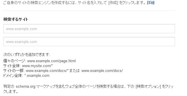 検索するサイト
