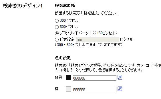 検索窓のデザイン1