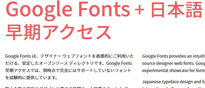 GOOGLE日本語フォント