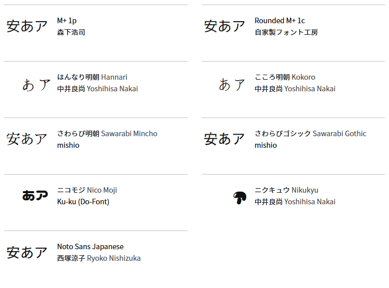 japanaesefont
