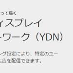 YDNバナーサイズ追加