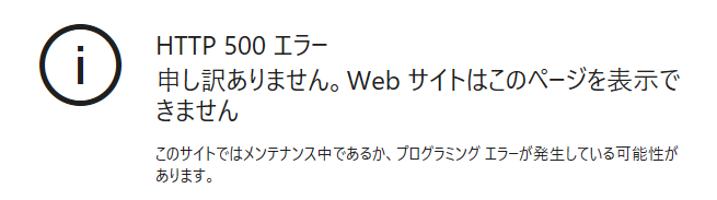 HTTP 500 エラー