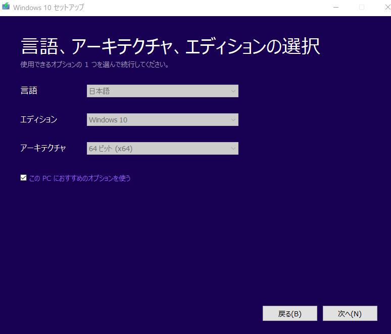Windows 10 Fall Creators Updateが配信になる前にメディア作成ツールのダウンロードを