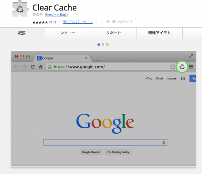 「Clear Cache」