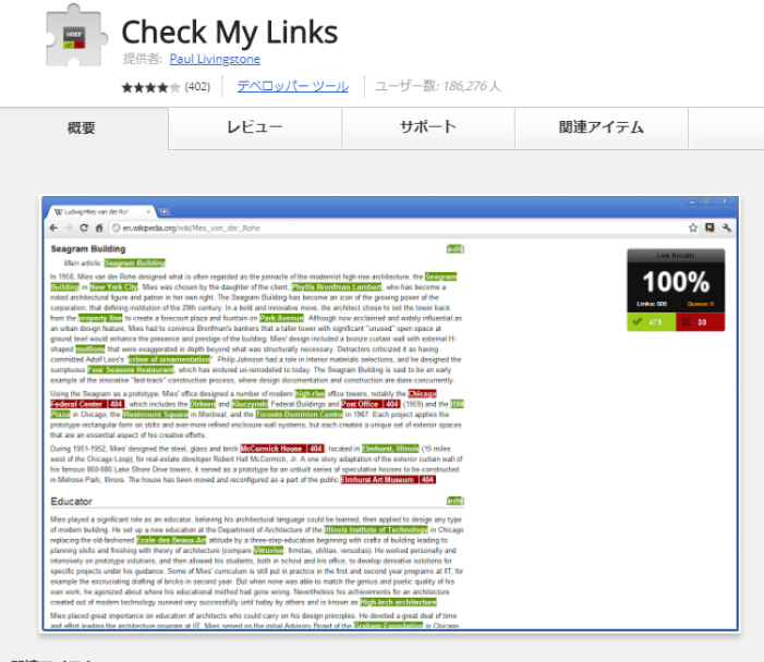ホームページリンクチェック