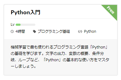 Python入門