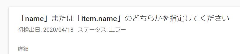 「name」または「item.name」のどちらかを指定してください